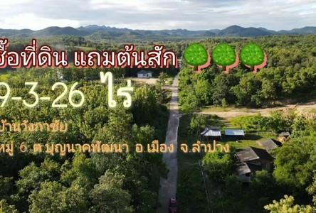 ขาย ที่ดิน 15,704 ตรม. เมืองลำปาง ลำปาง