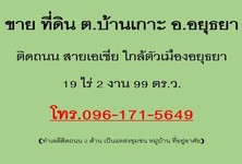 For Sale Land 31,596 sqm in Phra Nakhon Si Ayutthaya, Phra Nakhon Si Ayutthaya, Thailand