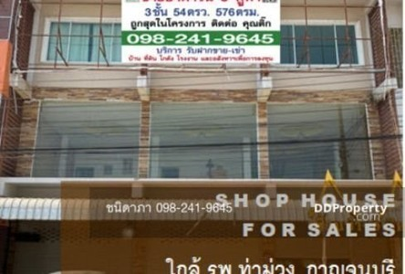 ขาย พื้นที่ค้าปลีก 216 ตรม. ท่าม่วง กาญจนบุรี