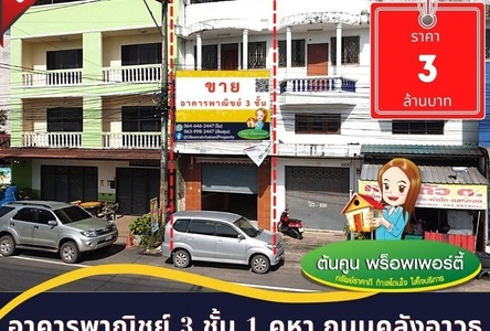 For Sale Retail Space 80 sqm in Mueang Ubon Ratchathani, Ubon Ratchathani, Thailand