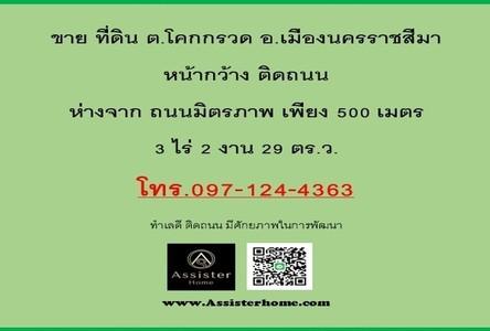 For Sale Land 5,716 sqm in Mueang Nakhon Ratchasima, Nakhon Ratchasima, Thailand