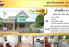 ขาย บ้านเดี่ยว 4 ห้องนอน เมืองปทุมธานี ปทุมธานี