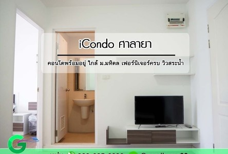 ขาย หรือ เช่า คอนโด 1 ห้องนอน พุทธมณฑล นครปฐม