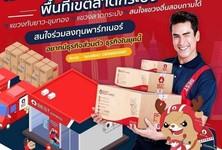 For Sale Business in Lat Krabang, Bangkok, Thailand