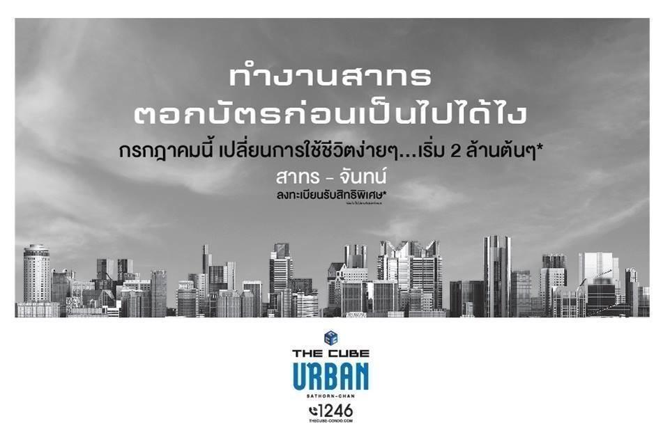 The Cube Urban Sthorn - Chan