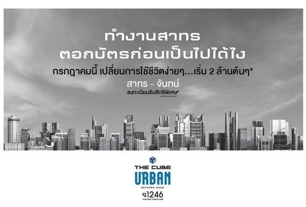 For Sale 1 Bed コンド in Bang Kho Laem, Bangkok, Thailand