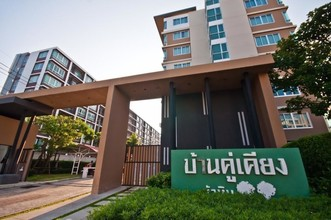 Located in the same area - Baan Koo Kiang