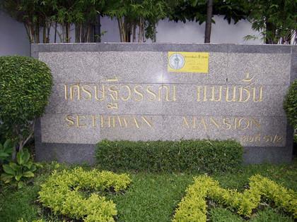 Sethiwan Mansion Sukhumvit 49