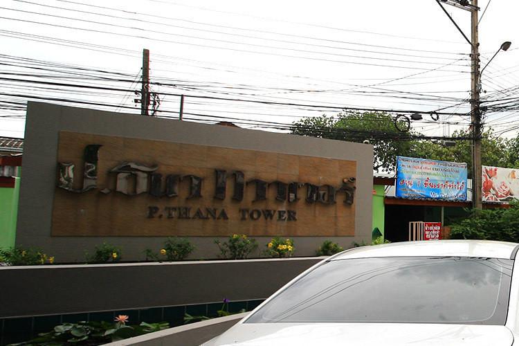P. Thana Tower