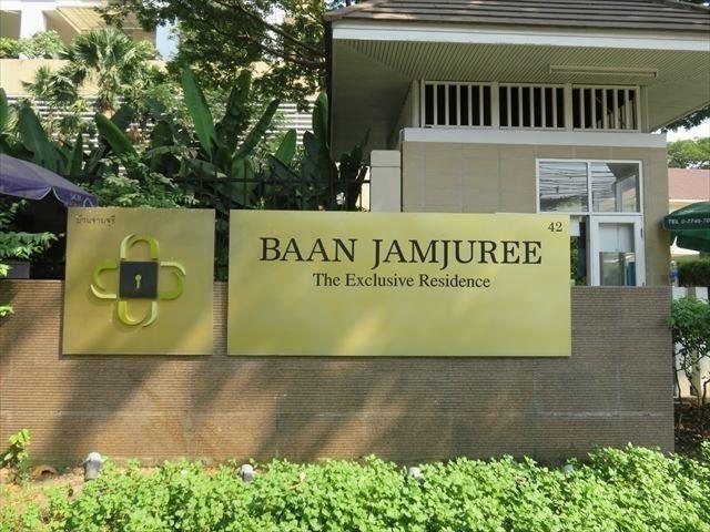 Baan Jamjuree