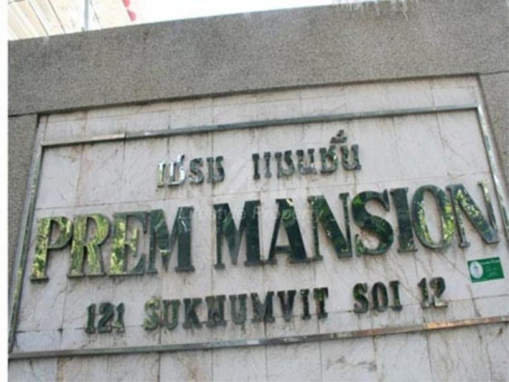 Prem Mansion