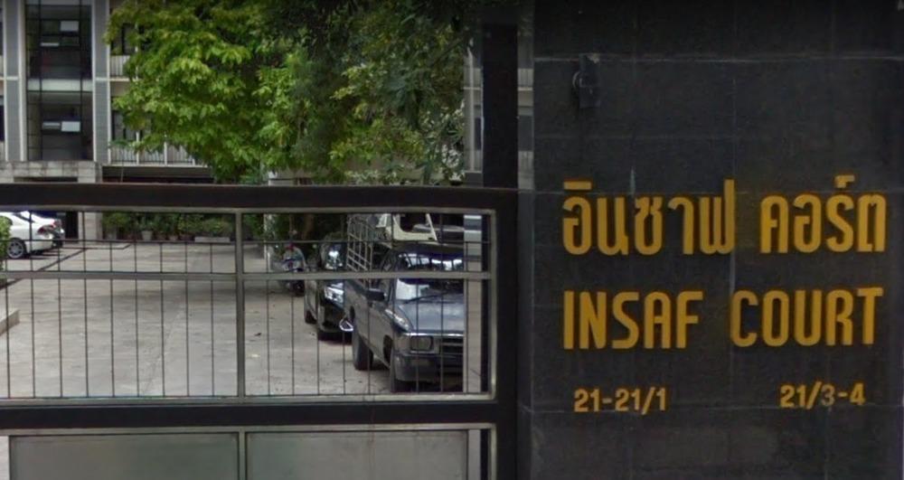 Insaf Court