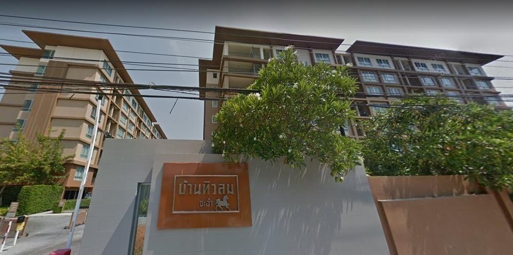 Baan Tew Lom