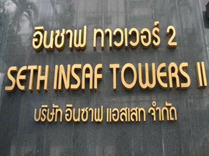 Insaf Tower II