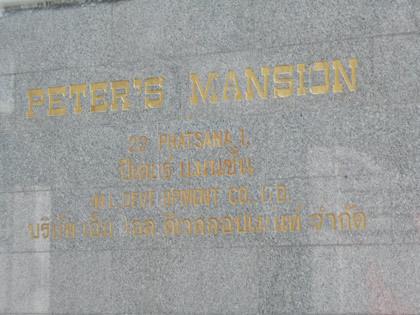 Peter Mansion